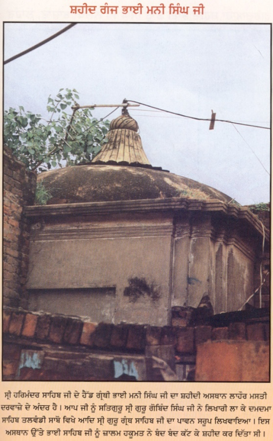 Systematic Destruction of Gurudwaras of Pakistan:  Shahid Ganj Bhai Mani Singh, Lahore, Pakistan