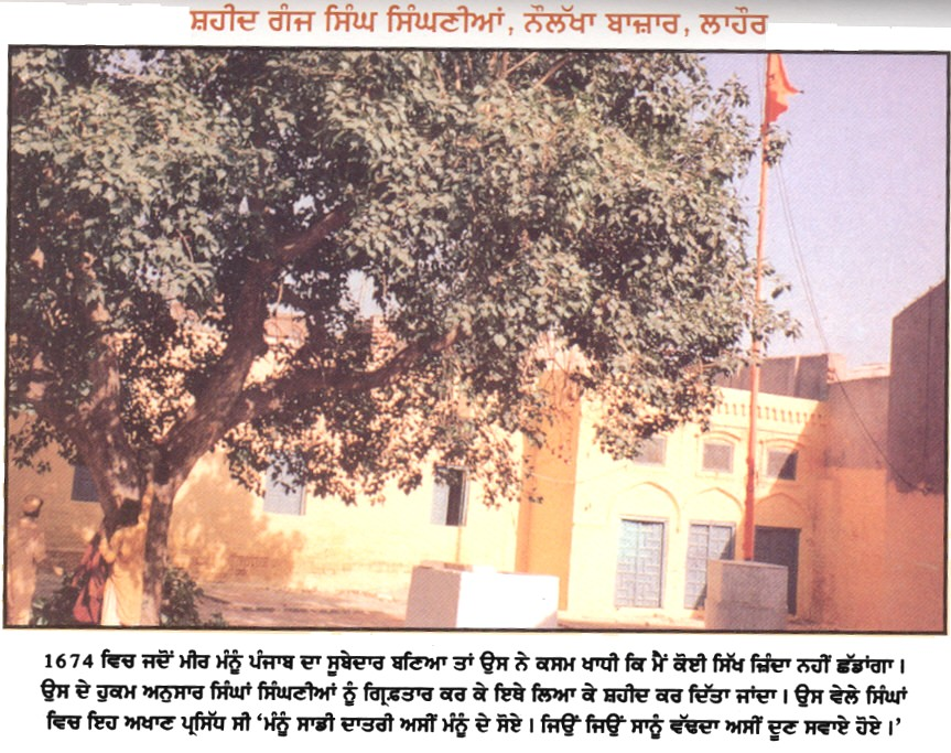 Systematic Destruction of Gurudwaras of Pakistan: Gurudwara Shahid Ganj Sighnian, Lahore
