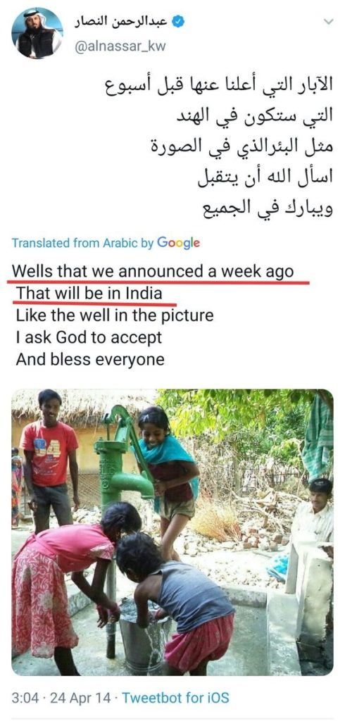Activities Of A Few Tainted Arabs in India: Digging wells and installing Hand pumps In Muslim only or Muslim Majority Villages