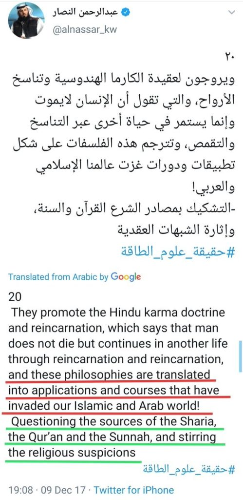 Activities of a few tainted Arabs: How much hate filled are these few tainted Radical Arabs. Is this not Kafirophobia?